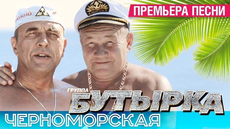 ПРЕМЬЕРА! группа БУТЫРКА - Черноморская [Audio]