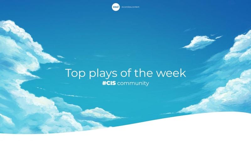 [osu!] Top plays of the week CIS community. 2-8 April » Freewka.com - Смотреть онлайн в хорощем качестве