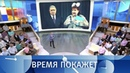 Развод по-русски. Время покажет. Выпуск от 06.08.2018