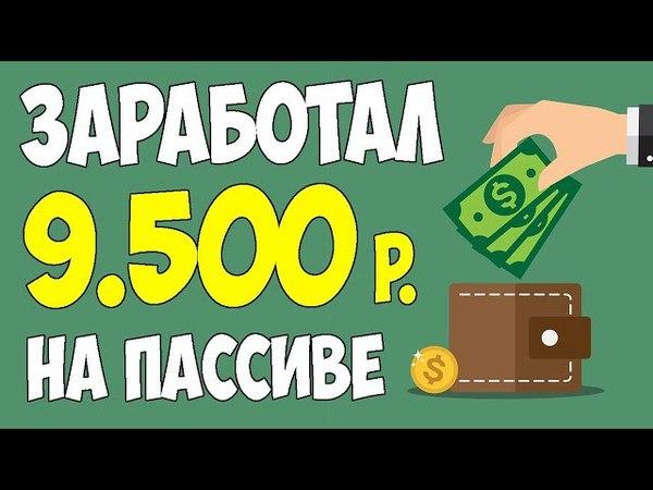 ЗАРАБОТАЛ 9 500 РУБЛЕЙ в компании Alpha Cash ПАССИВНЫЙ ДОХОД В ИНТЕРНЕТЕ Статистика за 2 месяца
