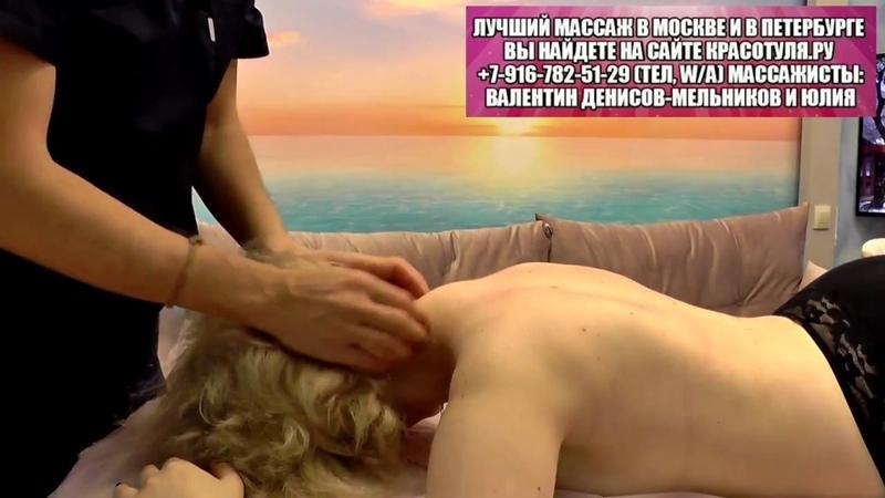 Спортивный масаж верхней части спины Оздоравливающий проилактический массаж шеи и швз девушке. Сухой правильный массаж женщине Мск, СПб