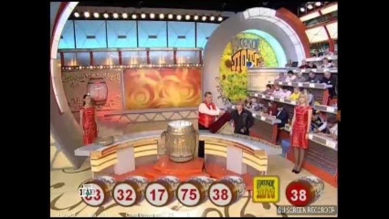 Русское лото (НТВ, 11.11.2007) 683 тираж