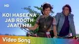 Koi Haseena Jab Rooth Jaati (HD) | Sholay Song | Dharmendra | Hema Malini | Bollywood Romantic Song
