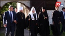 Специальный репортаж о визите Святейшего Патриарха Кирилла в Вологодскую область
