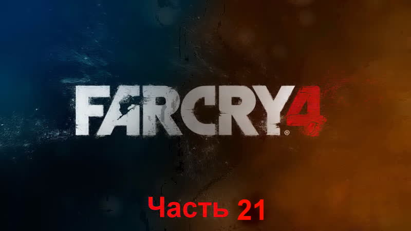 Far Cry 4 Часть 21