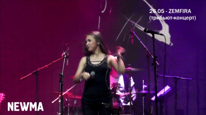NEWMA - Земфира tribute show - видео-приглашение в Villa Крокодила