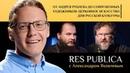 RES PUBLICA: «ОТ АНДРЕЯ РУБЛЕВА ДО СОВРЕМЕННЫХ ХУДОЖНИКОВ: ЦЕРКОВНОЕ ИСКУССТВО ДЛЯ РУССКОЙ КУЛЬТУРЫ»