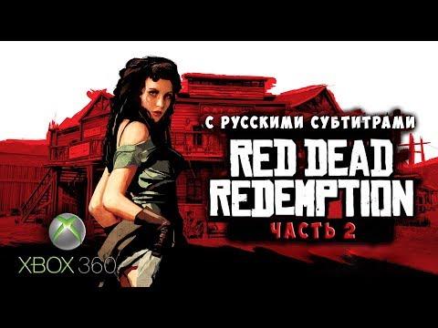 Red Dead Redemption ► с русскими субтитрами ►Часть 2 ► XBOX 360
