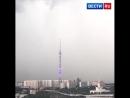 В Москве молния ударила в Останкинскую телебашню