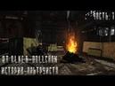 Lychi Стрим S T A L K E R Call of Chernobyl Модификация Dollchan Часть 1
