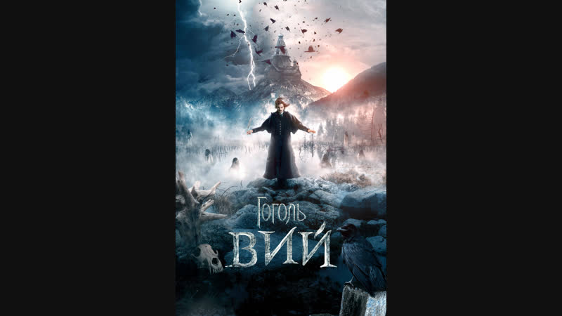  Г 0 r 0 л ь . B и й _(детектив, приключения, драма, 2018 г.)