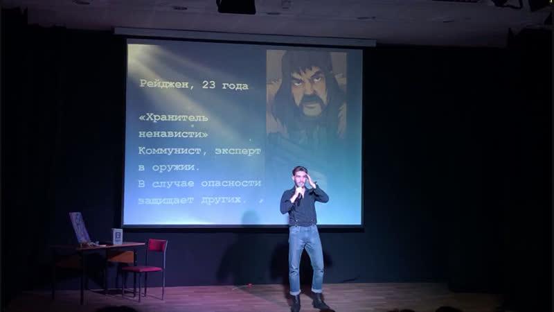 Рейджен чит. Морин Артём