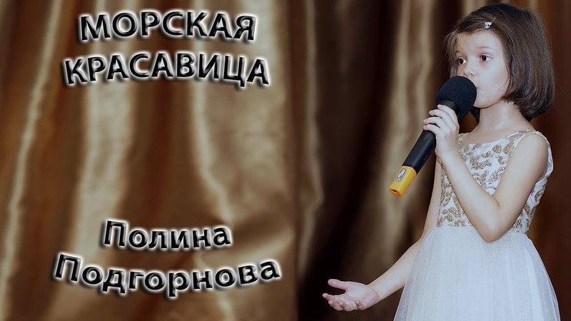 Полина Подгорнова - «Морская Красавица»