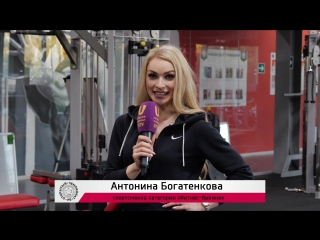 Антонина Богатенкова приглашает на Чемпионат РБ по бодибилдингу 2018