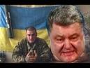 Смотреть всемПорошенко хочет убить бойцов Торнадо в тюрьме! Жесткое давление на Торнадо