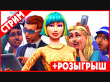 Официальная трансляция The Sims 4 «Путь к славе»