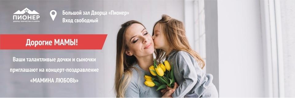 """Афиша Тюмень Концерт-поздравление """"Мамина Любовь"""""""
