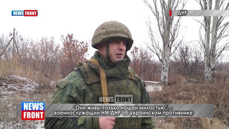 Они живы только нашей милостью военнослужащий НМ ДНР об украинском противнике