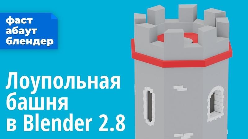 Моделим лоупольную башню в Blender 2 8 видеурок