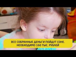 Время Помогать. Софья Чемичева