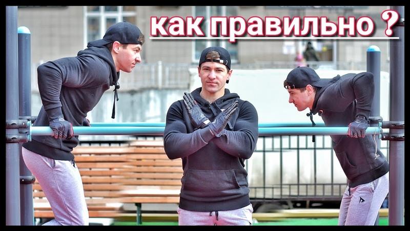 Как правильно отжиматься на брусьях питание на 1500ккал | Дмитрий Кузнецов workout