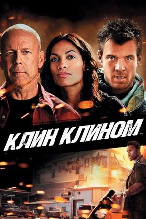 Клин клином смотреть онлайн КиноПоиск смотреть онлайн без регистрации