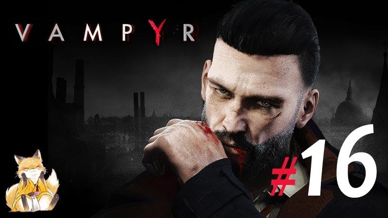 Vampyr - 16 - Мерзинько