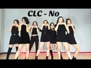 [DGTeam] CLC _ NO dance cover by IncriS and K-ONE