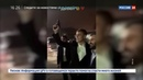 Новости на Россия 24 Кокорин может быть оштрафован за стрельбу на свадьбе