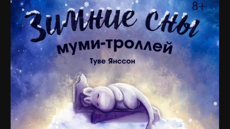 Зимние сны муми троллей