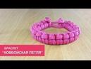 Быстрорасплетаемый браслет из паракорда Ковбойская петля Cow hitch paracord bracelet