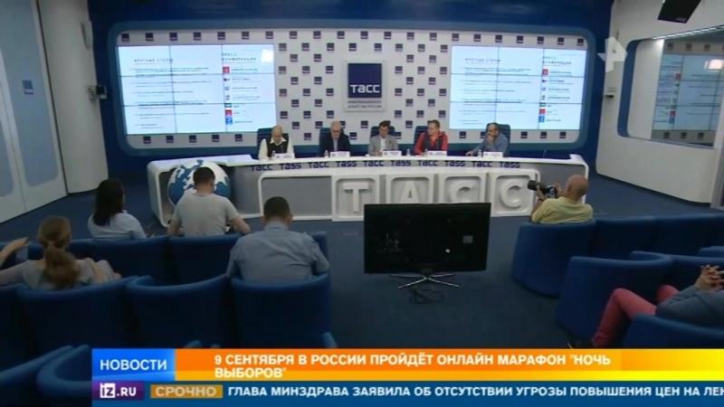 Российские регионы объединит ночь выборов