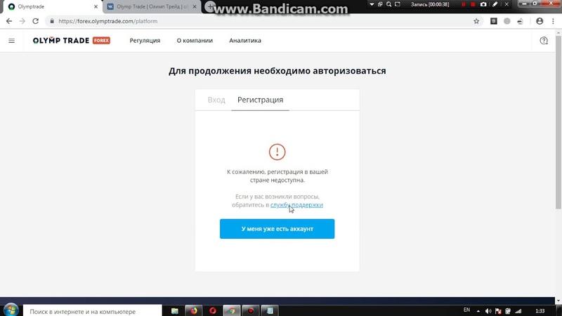 Как зерегистрироваться на сайте Olymp Trade в России в 2019 году