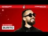 Burito – приглашение на концерт 25 октября