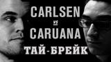 Карлсен - Каруана. Краткий обзор партий тай-брейка. Матч за звание чемпиона мира по шахматам