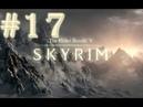 Прохождение Skyrim - часть 17 (Кронвангр и вампиры)