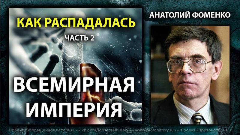 Анатолий Фоменко. Как распадалась Всемирная Империя. Часть 2