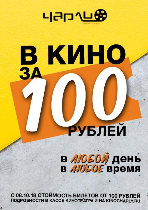 В кино за 100 рублей