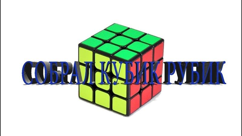 Собрал кубик рубик 3X3 (5 минут 45 секунд)