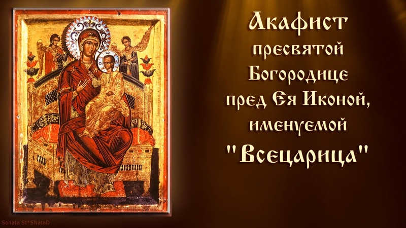 Акафист Пресвятой Богородице пред Ея Иконой именуемой Всецарица с текстом