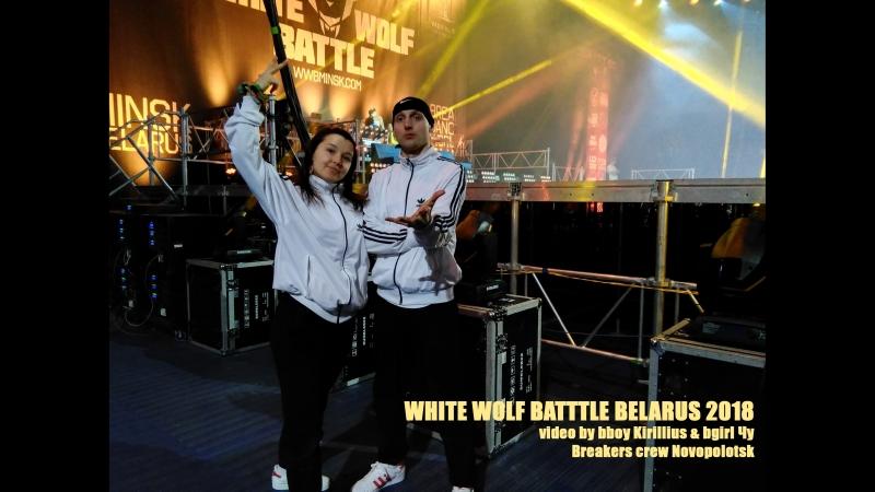 WHITE WOLF BATTTLE BELARUS 2018 (Kirillius Чу Breakers crew Novopolotsk)