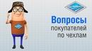 Вопросы покупателей по чехлам Чехлы для автомобиля АВТОПИЛОТ