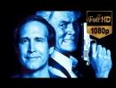 Отвали! / Фараоны и Робберсоны 1994 Full HD 1080 полный фильм смотреть полностью онлайн бесплатно в хорошем качестве 720