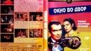 Окно во двор Альфред Хичкок детектив, драма, криминальный фильм, мелодрама, триллер 1954.