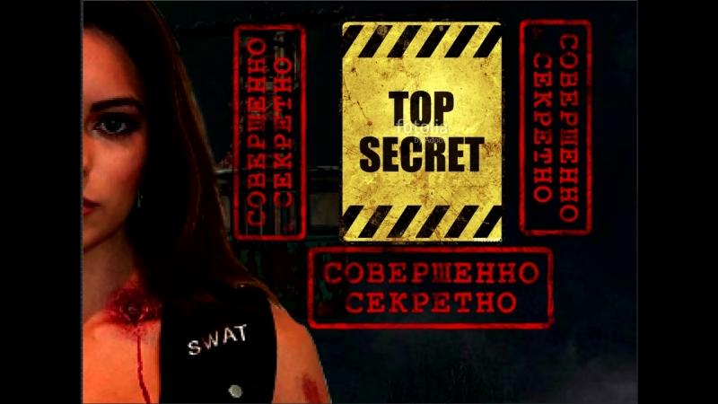 гриф_секретно