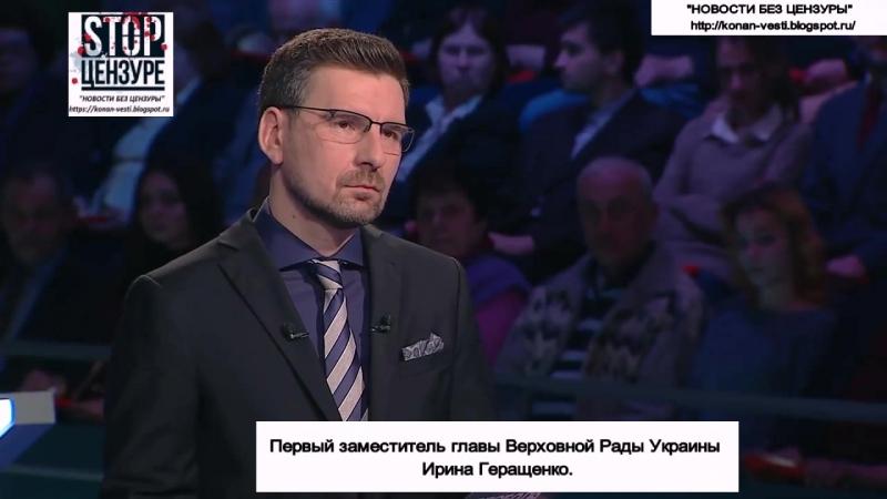 Первый заместитель главы Верховной Рады Украины назвала Россию