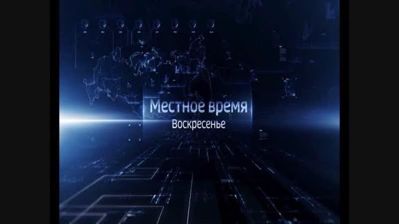 Местное Время Воскресенье (Россия-1 ГТРК Нижний Новгород 18.11.2018)