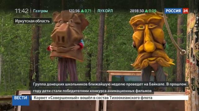 Новости на Россия 24 • Дети-мультипликаторы из Донецка приехали на Байкал