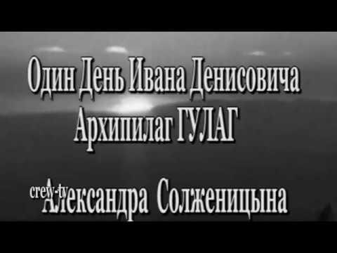 Алешка Баптист герой повести: Солженицына