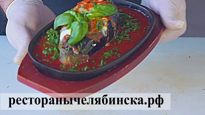 Гарни Ярах от шеф повара ресторана Нор Баязет